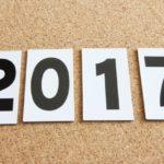年始に2017年を振り返る。英語、在宅ワーク、IPO、家具の断捨離など。