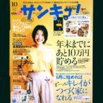 【サンキュ10月号】『年末までに10万円貯める』伝統企画スタート!私も便乗します。