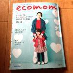 「子どもの未来、ママの自立」ecomom(エコマム)【2017年冬号】
