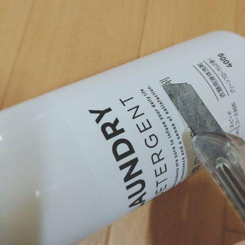 セブンプレミアム衣類の濃縮液体洗剤のラベルをカット
