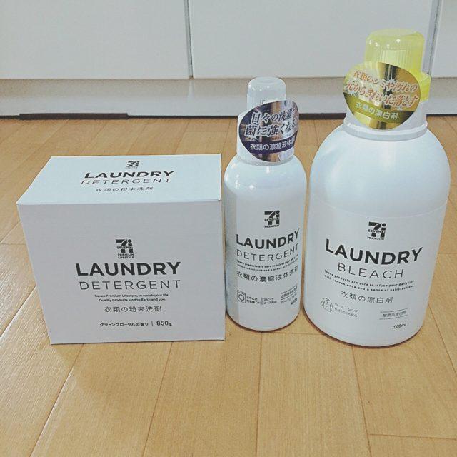 セブンプレミアム衣類の洗濯洗剤