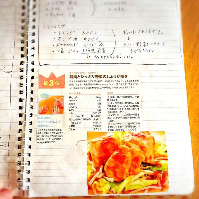 ノート整理】料理が苦手だからなおさら!レシピノートの改善