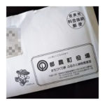 【ふるさと納税②】寄付した自治体から封筒が届きました!