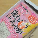【ふるさと納税】初の「返礼品」が届いた!美味しい無洗米!