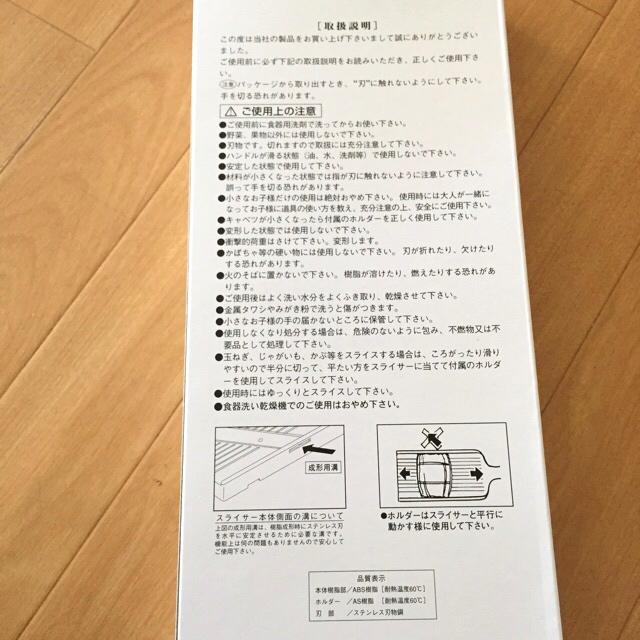キャベツ用スライサー取り扱い説明
